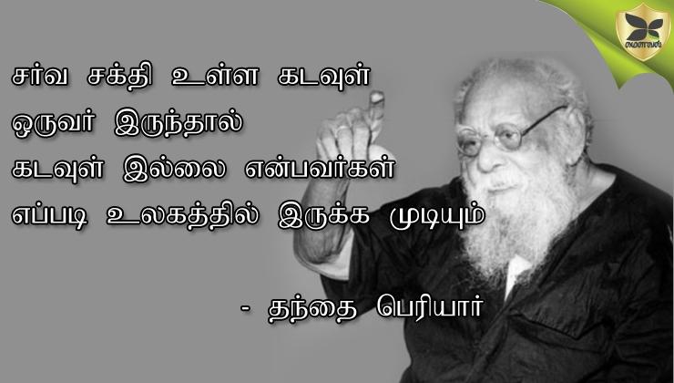 சர்வ சக்தி உள்ள கடவுள் ஒருவர் இருந்தால் கடவுள் இல்லை என்பவர்கள் எப்படி உலகத்தில் இருக்க முடியும் - தந்தை பெரியார்