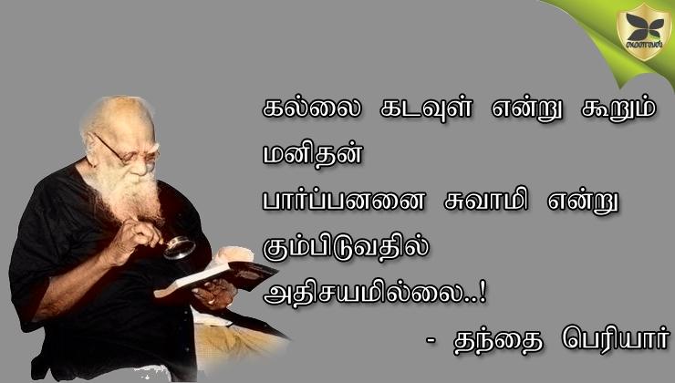 கல்லை கடவுள் என்று கூறும் மனிதன் பார்ப்பனனை சுவாமி என்று கும்பிடுவதில் அதிசயமில்லை - தந்தை பெரியார்